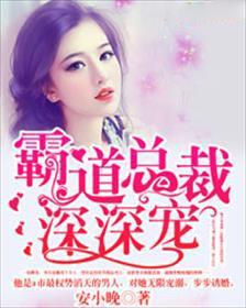 霸道总裁深深宠小说全本阅读
