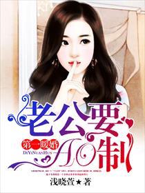 第一暖婚:老公要AO制小说全本阅读