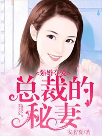 强婚夺爱:总裁的秘妻小说全本阅读