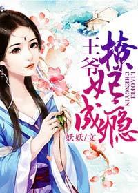 王爷撩妃成瘾小说全本阅读