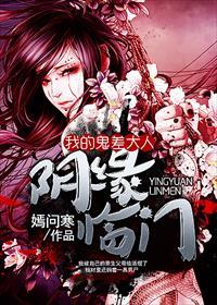 阴缘临门:我的鬼差大人小说全本阅读