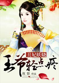 丑妃妖娆:王爷,轻点疼!小说全本阅读