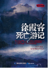 徐霞客死亡游记小说全本阅读