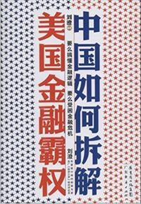 中国如何拆解美国金融霸权小说全本阅读