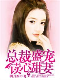 总裁盛宠读心甜妻小说全本阅读