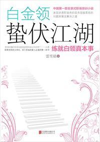白金领蛰伏江湖小说全本阅读