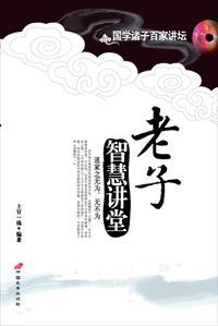 老子智慧讲堂:道家无为、无不为小说全本阅读