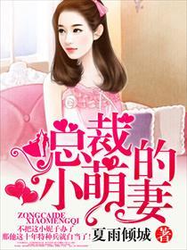 总裁的小萌妻小说全本阅读