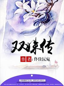 双姝传小说全本阅读