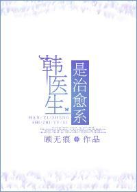 韩医生是治愈系小说全本阅读