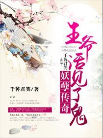 妖孽传奇:王爷活见了鬼小说全本阅读