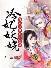 花心王爷的挂名妻:冷妃妖娆小说全本阅读