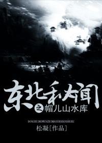 东北秘闻之帽儿山水库小说全本阅读
