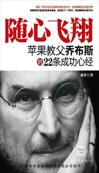 随心飞翔:苹果教父乔布斯的22条成功心经小说全本阅读