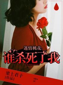 迷情桃花:谁杀死了我小说全本阅读