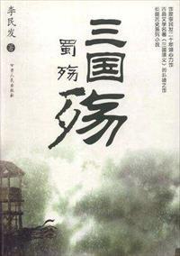 三国殇·蜀殇小说全本阅读