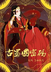 古蜀國密碼小說全本閱讀