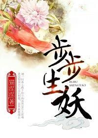 步步生妖小说全本阅读