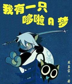 我有一只哆啦A梦小说全本阅读