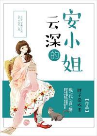 云深的安小姐小说全本阅读