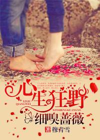 心生狂野,细嗅蔷薇小说全本阅读