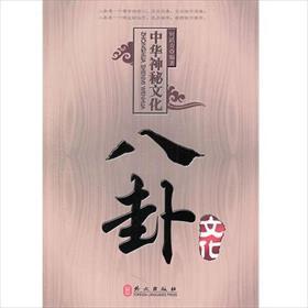 中国神秘文化--八卦文化