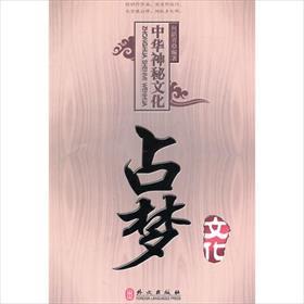 中国神秘文化--占梦文化