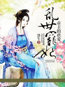 乱世宠妃:帝王的虐爱小说全本阅读