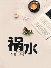 祸水小说全本阅读