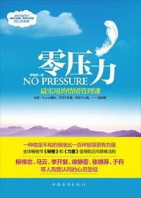零壓力 : 最實用的情緒管理課小說全本閱讀