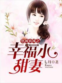 悠闲农场之幸福小甜妻小说全本阅读