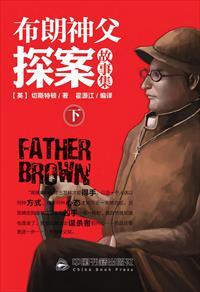 布朗神父探案故事集(下)小说全本阅读