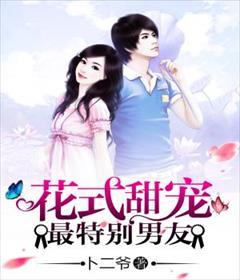 花式甜宠:最特别男友小说全本阅读