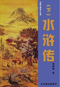 水浒传(下)小说全本阅读