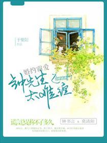 婚约霸爱:钟先生太难缠小说全本阅读