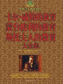 卡尔·威特的教育 蒙台梭利的教育 斯托夫人的教育大全集小说全本阅读