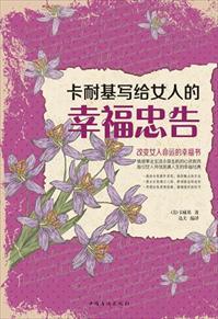 卡耐基写给女人的幸福忠告小说全本阅读