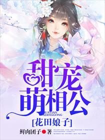 花田娘子,甜宠萌相公小说全本阅读
