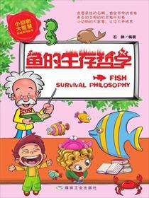 鱼的生存哲学小说全本阅读