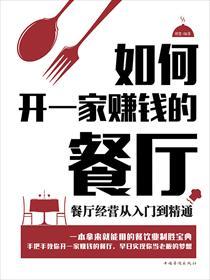 如何开一家<em>赚钱</em>的餐厅:餐厅经营从入门到精通小说全本阅读