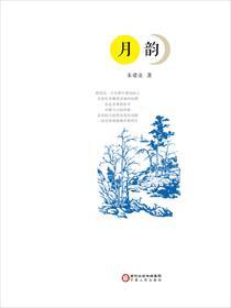月韵小说全本阅读