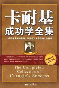 卡耐基成功学:全集小说全本阅读