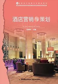 高职高专旅游专业教改教材·酒店营销与策划小说全本阅读