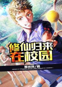 修仙归来在校园小说全本阅读