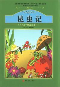 昆虫记小说全本阅读