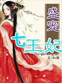 盛宠七王妃小说全本阅读