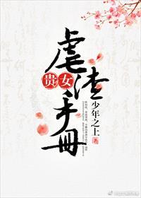 贵女虐渣手册小说全本阅读