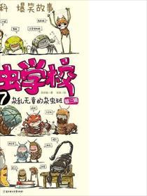 酷虫学校7. 杂乱无章的杂虫班小说全本阅读