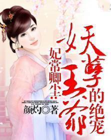 妃常卿尘:妖孽王爷的绝宠小说全本阅读