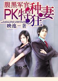 腹黑军官PK特种狂妻小说全本阅读